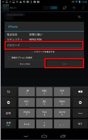 2013 09 08 1348 【インターネット】iPhone5のテザリング機能を使ってNexus7をいつでもどこでもWi Fi接続する方法