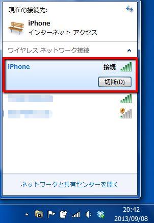 2013 09 08 2043 【Windows7】iPhone5のテザリング機能を使ってWi Fi経由でパソコンをインターネットに接続する方法