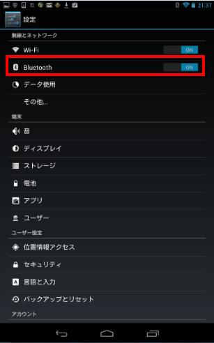 2013 09 10 0058 【キーボード】Nexus7専用の「ワイヤレスBluetoothキーボードスタンド」を購入したらNexus7の操作が超快適になった!