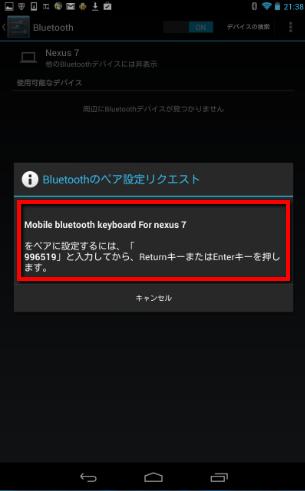 2013 09 10 0059 【キーボード】Nexus7専用の「ワイヤレスBluetoothキーボードスタンド」を購入したらNexus7の操作が超快適になった!