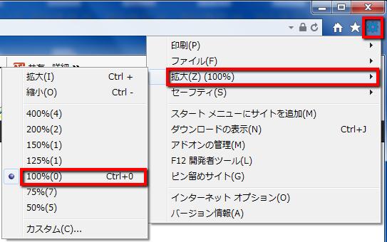 2013 09 10 2259 【Windows】パソコンでインターネットをやっているときに、突然画面が大きくなったときの対応