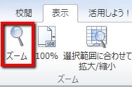 2013 09 10 2304 【Windows】パソコンでインターネットをやっているときに、突然画面が大きくなったときの対応