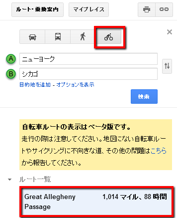 2013 09 10 2332 【ITサービス】アメリカの地図でGoogleマップを使用すると自転車ルートの検索ができることを知ってましたか?