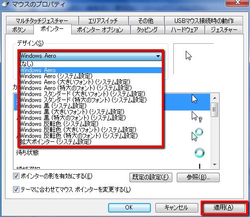 2013 09 11 2231 【ITサービス】パソコンのマウスカーソルの変え方。初音ミクバージョンへ変更【Windows】
