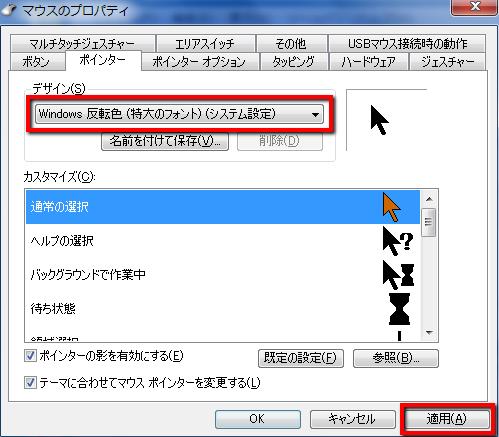 2013 09 11 2232 【ITサービス】パソコンのマウスカーソルの変え方。初音ミクバージョンへ変更【Windows】
