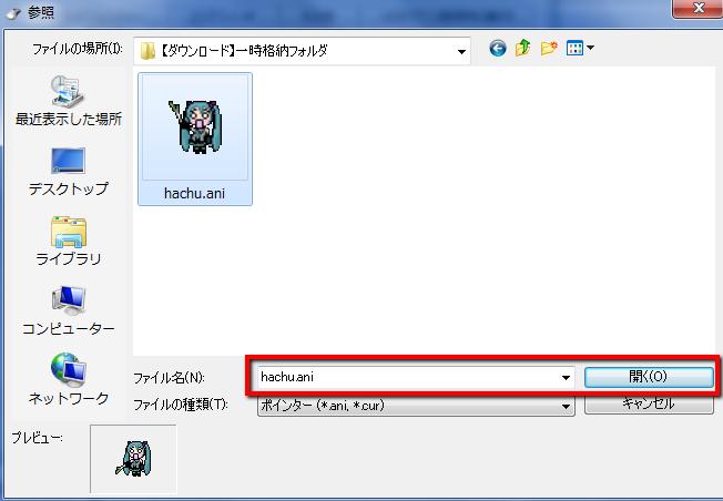 2013 09 11 2239 【ITサービス】パソコンのマウスカーソルの変え方。初音ミクバージョンへ変更【Windows】