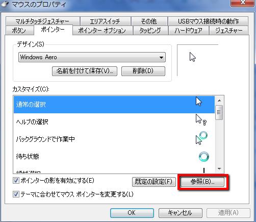 2013 09 11 2250 【ITサービス】パソコンのマウスカーソルの変え方。初音ミクバージョンへ変更【Windows】