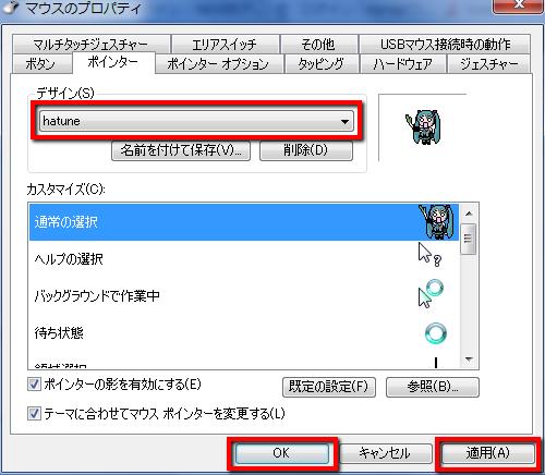 2013 09 11 2255 【ITサービス】パソコンのマウスカーソルの変え方。初音ミクバージョンへ変更【Windows】