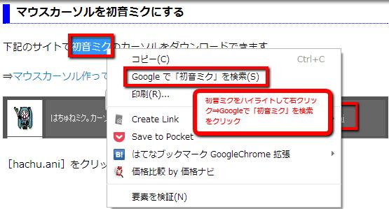 2013 09 12 0406 【高速検索】検索窓必要なし!キーワードをハイライトするだけで検索できるChromeの拡張機能「Highlight to Search」が超便利!