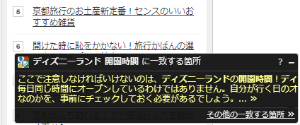 2013 09 12 0448 【検索キーワード】ウェブサイト内で探している情報をすばやく見つけるためのChrome拡張機能「Google Quick Scroll」