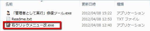 2013 09 12 2143 【Windows7】デスクトップ上の右クリックを便利にカスタマイズ!「右クリックメニュー改」で右クリック改造計画