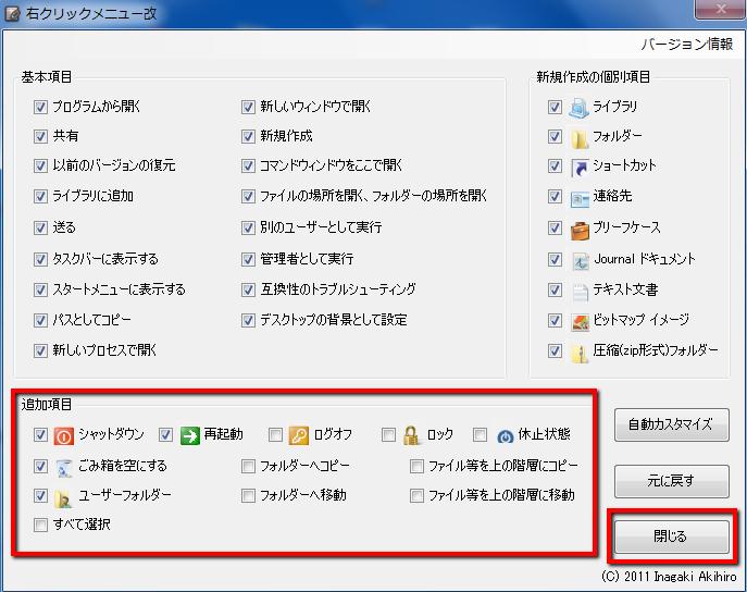 2013 09 12 2147 【Windows7】デスクトップ上の右クリックを便利にカスタマイズ!「右クリックメニュー改」で右クリック改造計画