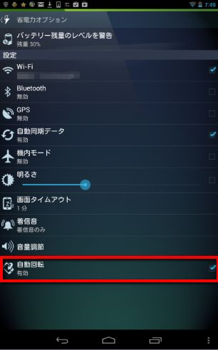 2013 09 15 1330 【Nexus7】ウイルス対策ソフトで分かった!電池を長持ちさせたいのなら画面の自動回転をオフ(OFF)にしよう!