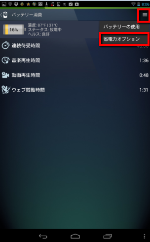 2013 09 15 1343 002 【Nexus7】ウイルス対策ソフトで分かった!電池を長持ちさせたいのなら画面の自動回転をオフ(OFF)にしよう!