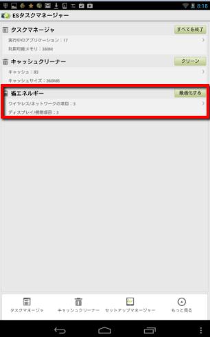 2013 09 15 1352 【Nexus7】ウイルス対策ソフトで分かった!電池を長持ちさせたいのなら画面の自動回転をオフ(OFF)にしよう!