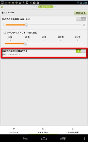 2013 09 15 1352 001 【Nexus7】ウイルス対策ソフトで分かった!電池を長持ちさせたいのなら画面の自動回転をオフ(OFF)にしよう!