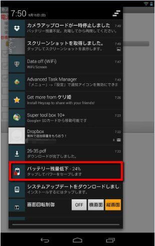 2013 09 15 1405 【Nexus7】ウイルス対策ソフトで分かった!電池を長持ちさせたいのなら画面の自動回転をオフ(OFF)にしよう!