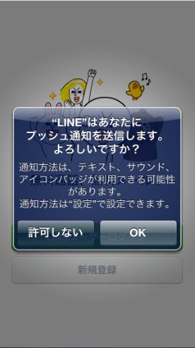 2013 09 15 1702 【LINE】iPhone5(スマートフォン)からFacebookでLINE(ライン)に登録する手順をまとめてみた