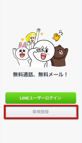 2013 09 15 1704 【LINE】iPhone5(スマートフォン)からFacebookでLINE(ライン)に登録する手順をまとめてみた