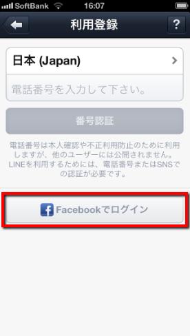 2013 09 15 1705 【LINE】iPhone5(スマートフォン)からFacebookでLINE(ライン)に登録する手順をまとめてみた
