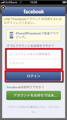 2013 09 15 1707 【LINE】iPhone5(スマートフォン)からFacebookでLINE(ライン)に登録する手順をまとめてみた