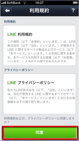 2013 09 15 1714 【LINE】iPhone5(スマートフォン)からFacebookでLINE(ライン)に登録する手順をまとめてみた
