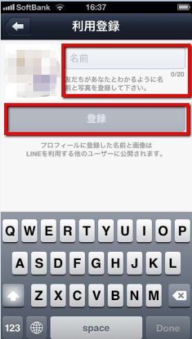 2013 09 15 1716 【LINE】iPhone5(スマートフォン)からFacebookでLINE(ライン)に登録する手順をまとめてみた