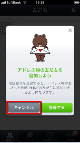 2013 09 15 1721 【LINE】iPhone5(スマートフォン)からFacebookでLINE(ライン)に登録する手順をまとめてみた