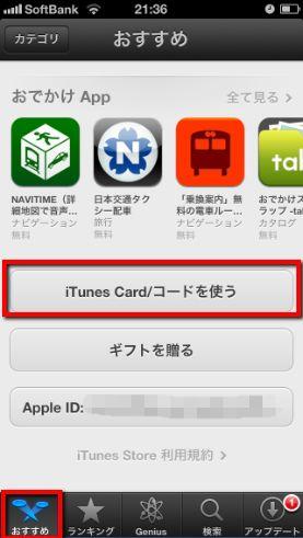 2013 09 17 2219 001 【iPhone5】ついに「するぷろ」購入。Appstoreでアプリを購入する際のitunesカードの使い方