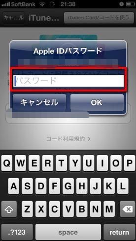2013 09 17 2222 【iPhone5】ついに「するぷろ」購入。Appstoreでアプリを購入する際のitunesカードの使い方