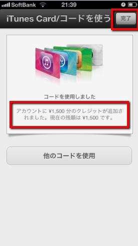 2013 09 17 2223 【iPhone5】ついに「するぷろ」購入。Appstoreでアプリを購入する際のitunesカードの使い方