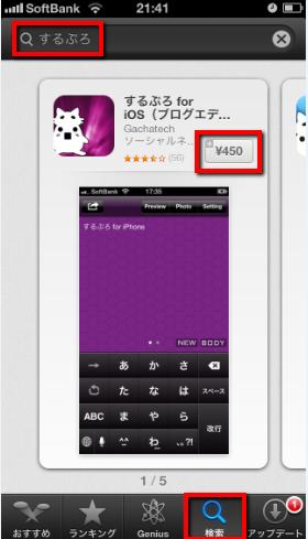 2013 09 17 2225 【iPhone5】ついに「するぷろ」購入。Appstoreでアプリを購入する際のitunesカードの使い方