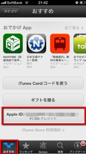2013 09 17 2228 【iPhone5】ついに「するぷろ」購入。Appstoreでアプリを購入する際のitunesカードの使い方