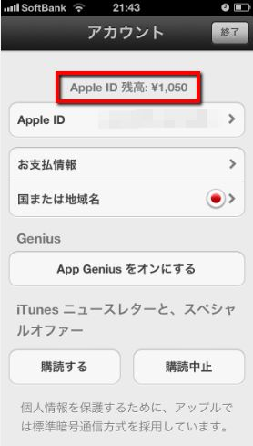 2013 09 17 2231 【iPhone5】ついに「するぷろ」購入。Appstoreでアプリを購入する際のitunesカードの使い方