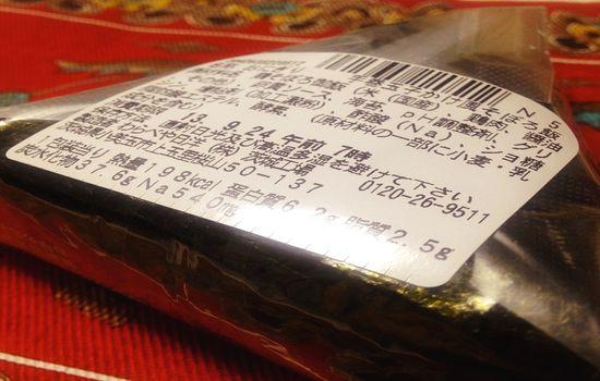 2013 09 23 16.32.57 【食べ物】まるでお焦げご飯?セブン イレブンの「手巻おにぎり玉子かけ風鶏そぼろ飯」を食べてみた感想です