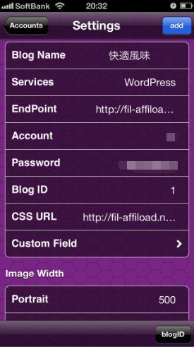 2013 09 23 0840 【初心者】「するぷろ」+「WordPress」の連携で記事を書いてみた。設定から投稿までの流れを整理。【モブログ】