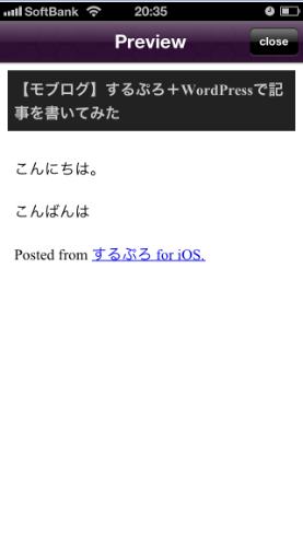 2013 09 23 0900 【初心者】「するぷろ」+「WordPress」の連携で記事を書いてみた。設定から投稿までの流れを整理。【モブログ】