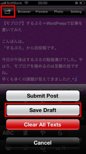 2013 09 23 0905 【初心者】「するぷろ」+「WordPress」の連携で記事を書いてみた。設定から投稿までの流れを整理。【モブログ】