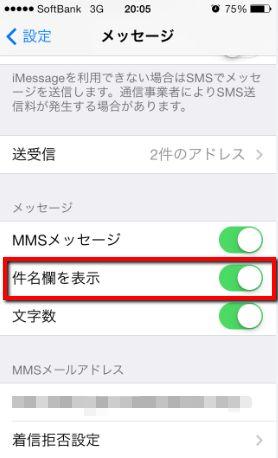 2013 09 25 2250 【初心者】iPhone5のメッセージ(MMS)に件名(タイトル)をつける方法