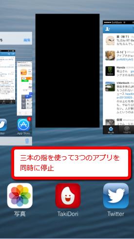 2013 09 26 0102 【iOS7】電池節約にも効果的!iPhone5で使わないアプリを停止する方法