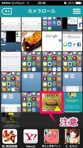 2013 09 26 2016 【iOS7】iPhoneで撮影した写真の位置情報を確認・削除するアプリ「PhotoCheck(フォトチェック)」の使い方