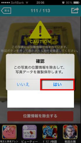 2013 09 26 2026 【iOS7】iPhoneで撮影した写真の位置情報を確認・削除するアプリ「PhotoCheck(フォトチェック)」の使い方