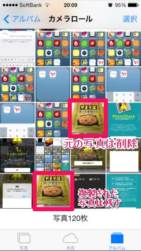 2013 09 26 2030 【iOS7】iPhoneで撮影した写真の位置情報を確認・削除するアプリ「PhotoCheck(フォトチェック)」の使い方