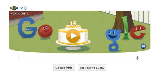 2013 09 27 2113 【動画あり】Googleが15週年。今ならGoogle検索エンジンで面白いゲームがプレイできる!