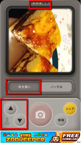 2013 09 28 0747 【食べ物】iPhoneで手軽に美味しそうな写真を撮影するカメラアプリ「炊き撮り」の使い方
