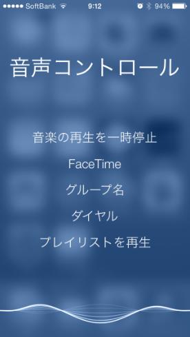 2013 09 28 0915 【初心者】「タップ、クリック」など。今更聞けないiPhoneの基本的な操作方法