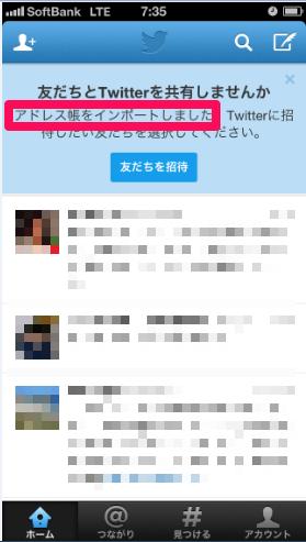 2013 09 28 0941 【連絡先】Twitterにインポートされたアドレス帳(電話帳)を削除する方法