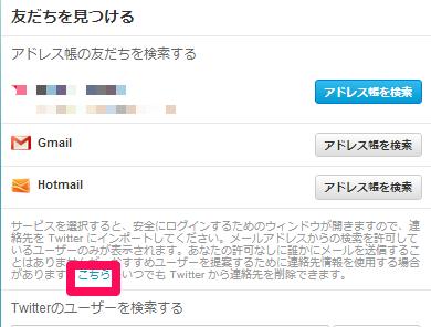 2013 09 28 1003 【連絡先】Twitterにインポートされたアドレス帳(電話帳)を削除する方法