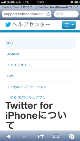 2013 09 28 1018 【連絡先】Twitterにインポートされたアドレス帳(電話帳)を削除する方法