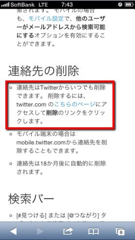 2013 09 28 1020 【連絡先】Twitterにインポートされたアドレス帳(電話帳)を削除する方法